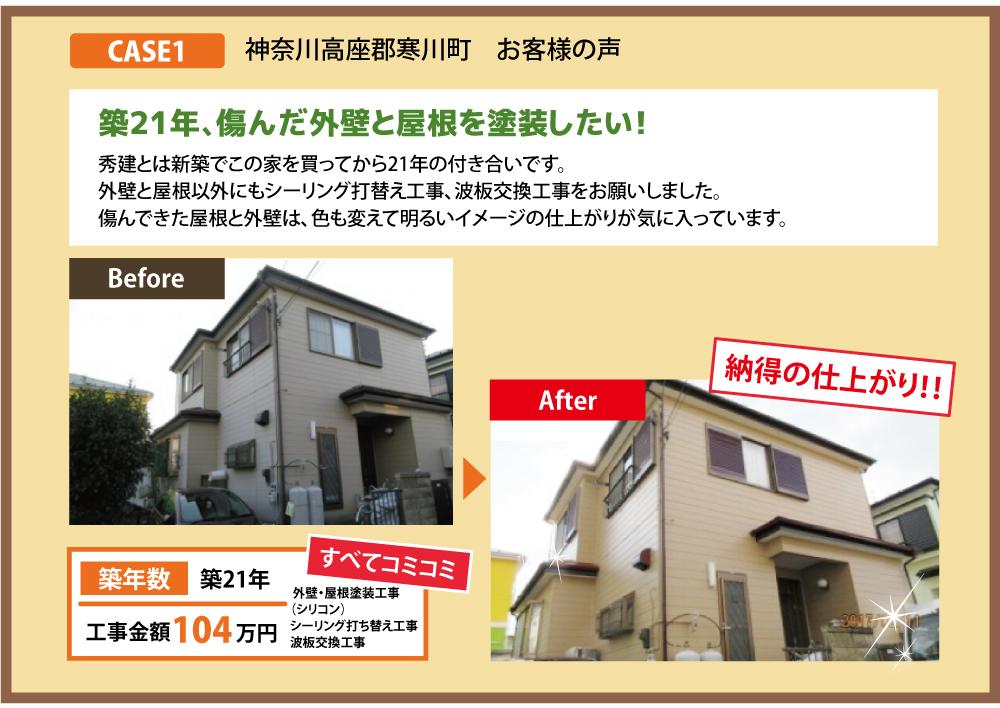 外壁塗装のリフォームした綾瀬市のお客様からの声を頂きました。