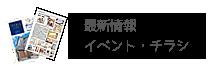 最新情報 イベント・チラシ