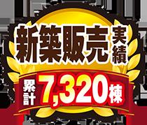 新築販売実績 累計7,320棟