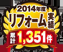 2014年度 リフォーム実績 累計1,351件