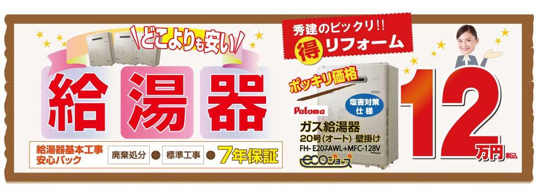 給湯器、大特価12万円