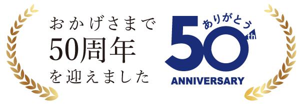 Shuken(秀建リフォーム)はおかげさまで50周年を迎えました
