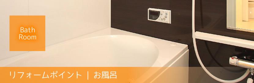 Bath Room | リフォームポイント | お風呂
