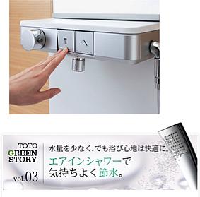 プッシュ水栓を指で操作している写真。|TOTO GREES STORY vol.03 水量を少なく、でも浴び心地は快適に。エアインシャワーで気持ちよく節水。