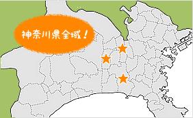 営業エリアは神奈川県全域!