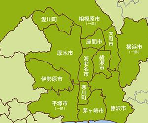 神奈川県営業エリア