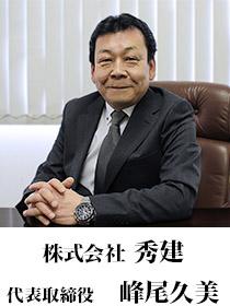 お気軽にご相談下さい。 株式会社秀建 代表取締役 峰尾久美