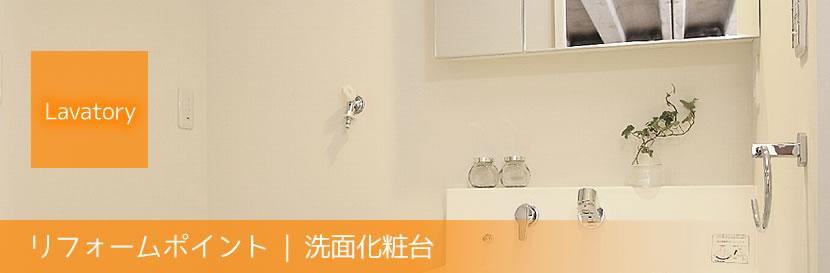 Lavatory | リフォームポイント | 洗面化粧台