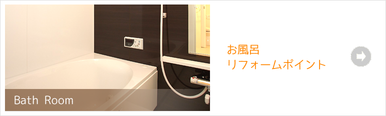 Bath Room お風呂リフォームポイント