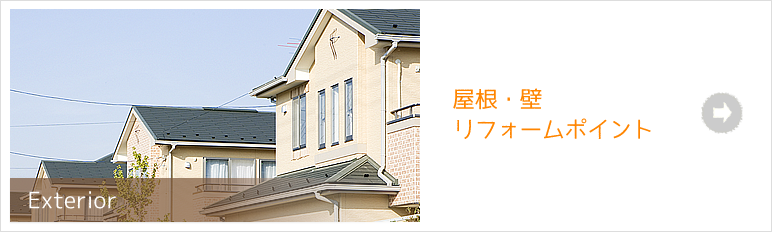 Exterior 屋根・壁リフォームポイント