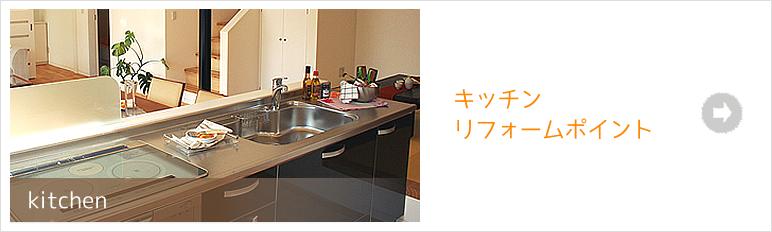 kitchen キッチンリフォームポイント
