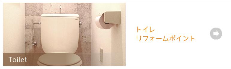 Toilet トイレリフォームポイント