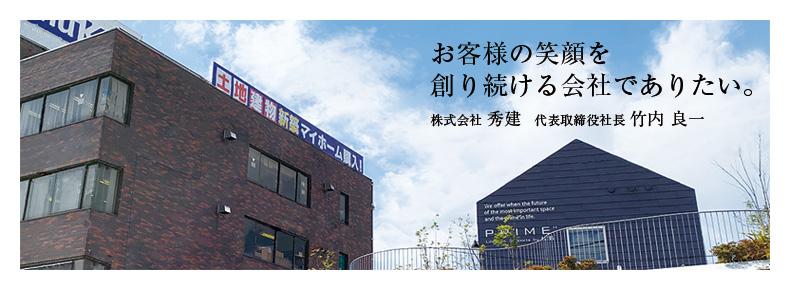 お客様の笑顔を創り続ける会社でありたい。 株式会社秀建 代表取締役 中山信隆