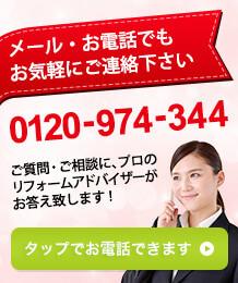 メール・お電話でもお気軽にご連絡下さい メールお問合せはこちら