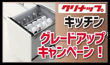 クリナップのキッチンのグレードアップキャンペーン