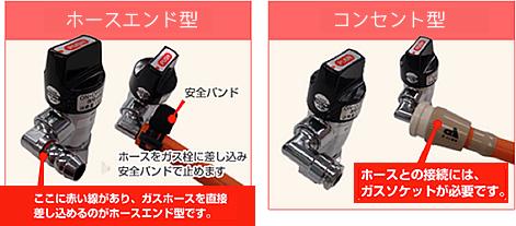 ホースエンド型とコンセント型の違い ホースエンド型:ホースをガス栓に差し込み安全バンドで止めます(ガス栓に赤い線があり、差し込めるのがホースエンドです。) コンセント型:ホースとの接続には、ガスソケットが必要です