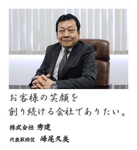お客様の笑顔を創り続ける会社でありたい。 株式会社秀建 代表取締役 峰尾久美