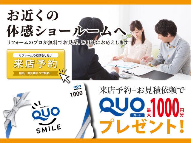 来店予約+見積りキャンペーンQuoカード1000円分プレゼント