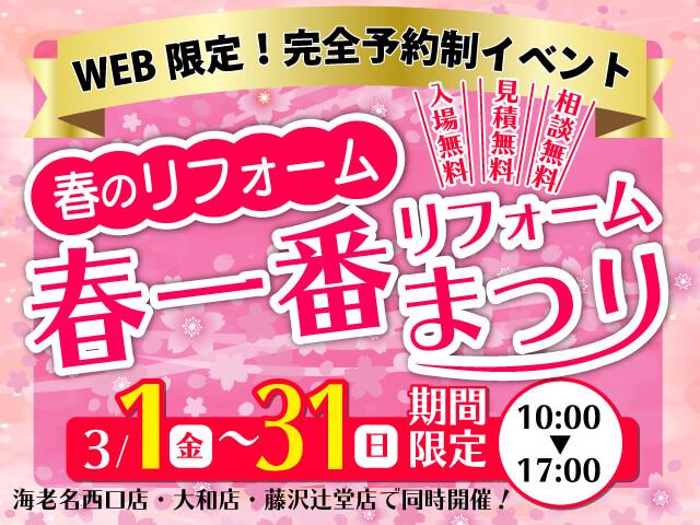 2月限定イベント展示品即売祭。海老名西口店・大和店・藤沢辻堂店