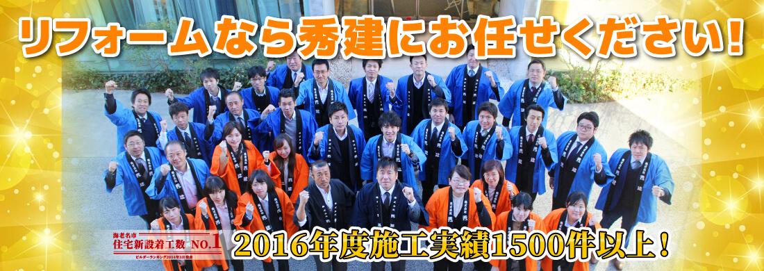 海老名市、大和市、藤沢市の地域実績ナンバー1のリフォーム専門店