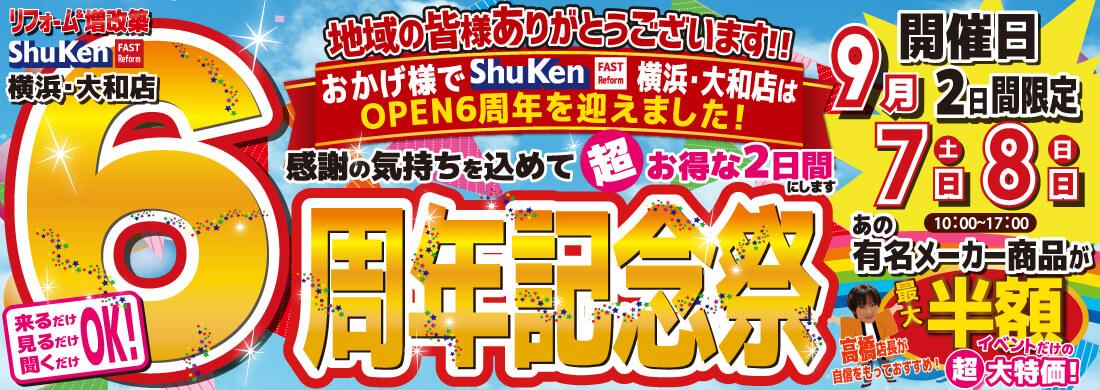 リフォーム大和店6周年記念祭イベント開催
