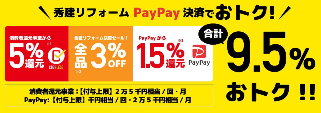 PayPay決済でおトクにリフォーム