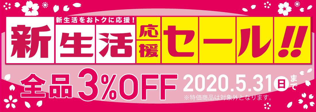 全品3%OFF!新生活応援セール開催!