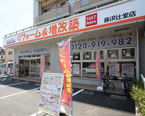 藤沢辻堂店