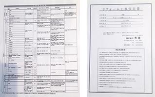 工事保証書と商品保証書