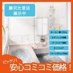 Bathroom-takara