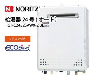 ノーリツ24号オート エコジョーズ