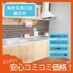 Kitchen-woodone