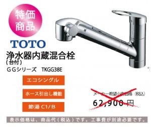 TOTO GGシリーズ 浄水器内蔵混合栓