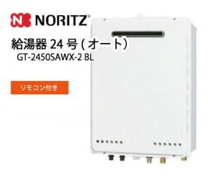 ノーリツ24号オート