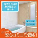 Bathroom-TOTOーwg