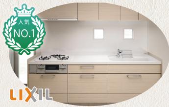 キッチン リクシル1
