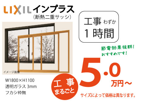 窓 内窓インプラス価格入り