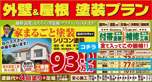 外壁塗装77万円