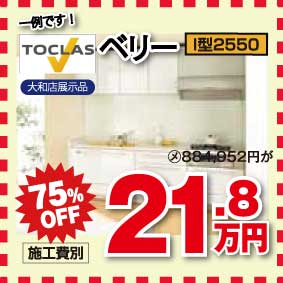 toclas-berry-sale1