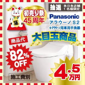 大特価トイレ