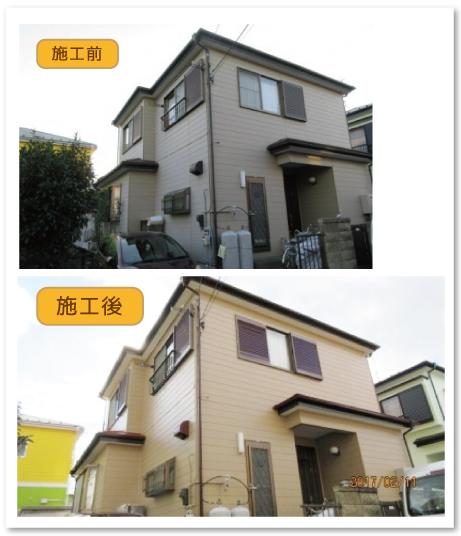 寒川町 外壁塗装 施工写真