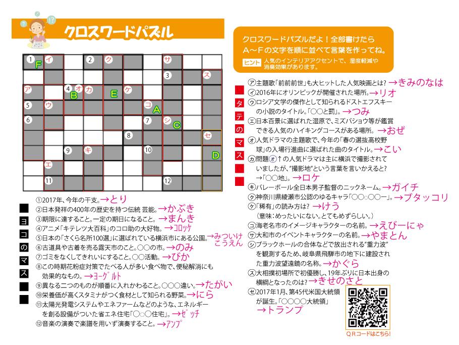 クロスワードパズル解答
