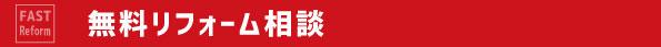 海老名市、藤沢市、綾瀬市、大和市でのリフォームなら秀建
