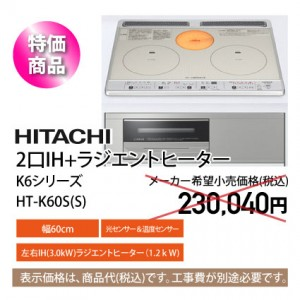 HT-K60S(S)IHコンロ
