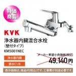 KM5001NEC