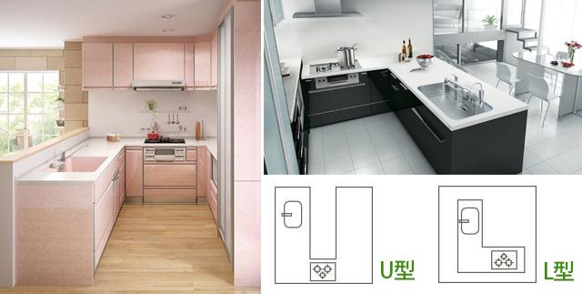U型キッチン、L型キッチン