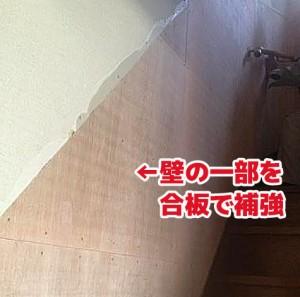 壁の一部を合板で補強