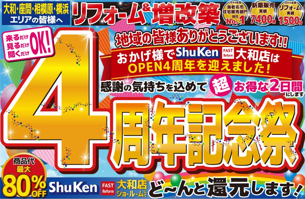 大和店4周年記念祭アイキャッチ