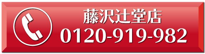 藤沢辻堂店電話