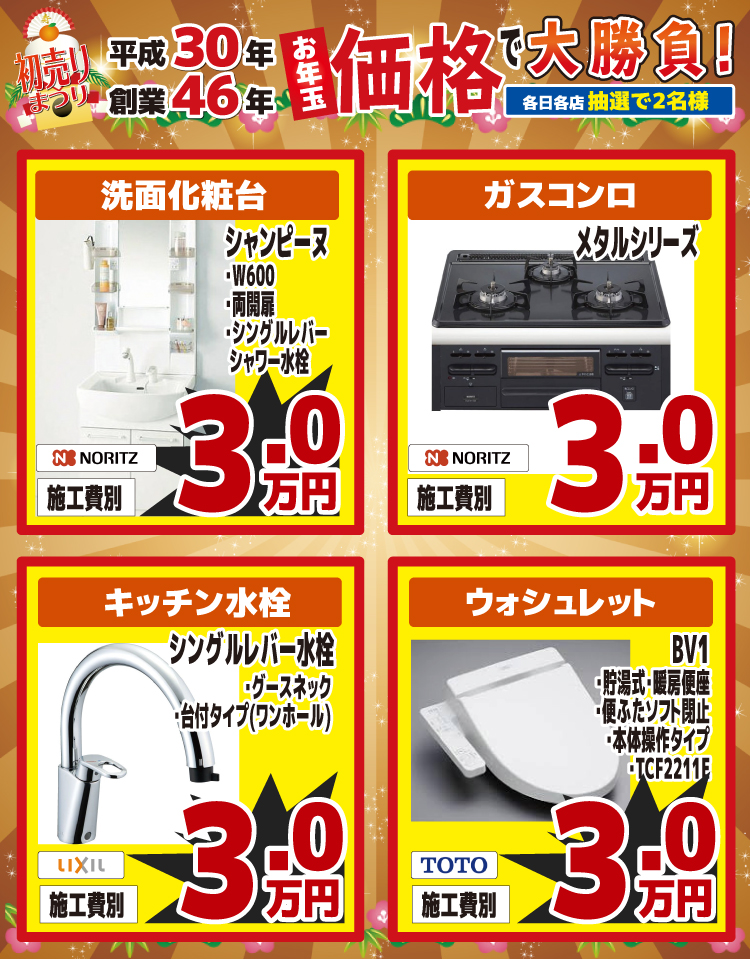 新春初売り大特価商品1